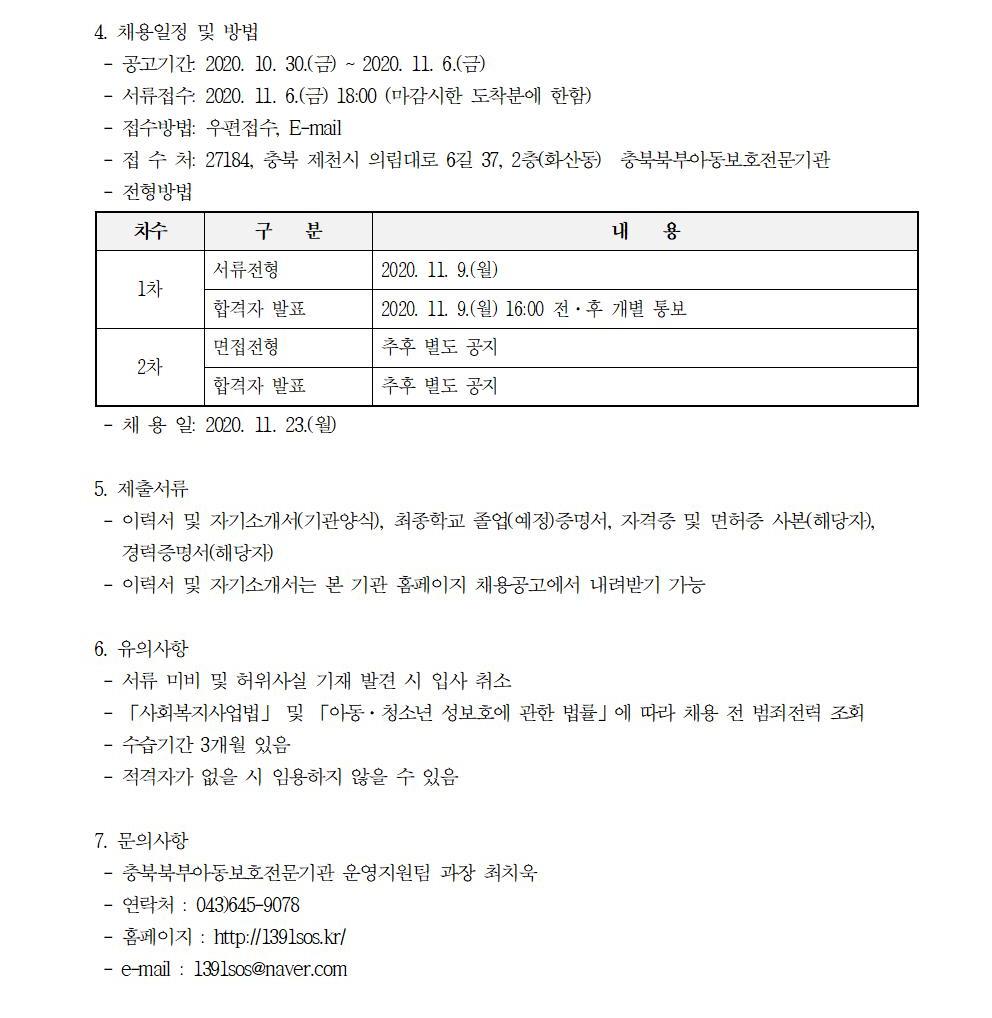 2020년 10월 충북북부아동보호전문기관  채용공고(상담원)002.jpg