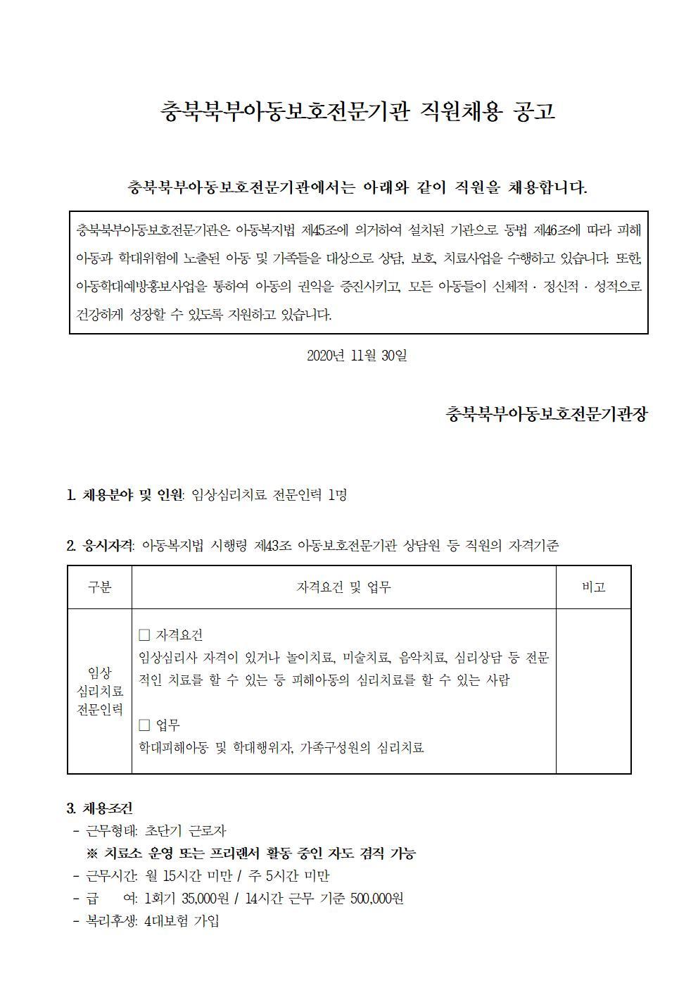 2020년 10월 충북북부아동보호전문기관  채용공고(임상심리치료 전문인력)001.jpg
