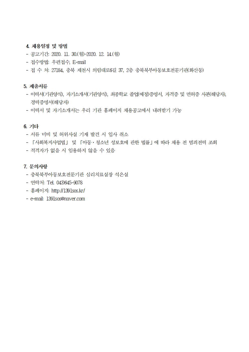 2020년 10월 충북북부아동보호전문기관  채용공고(임상심리치료 전문인력)002.jpg