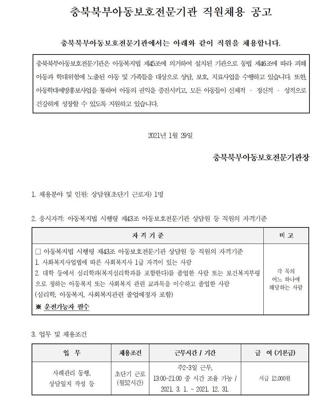 2021년 2월 충북북부아동보호전문기관  채용공고(초단기)001.jpg