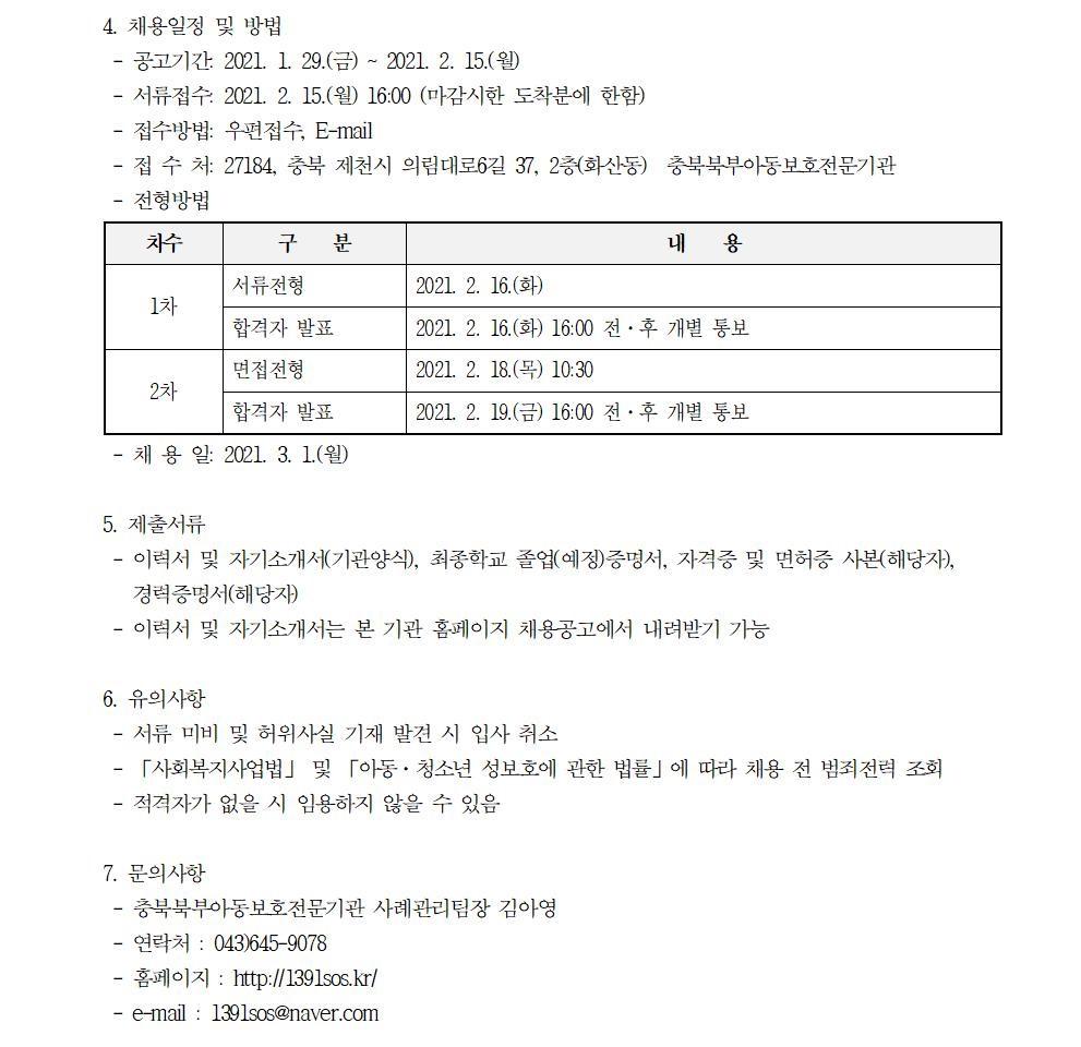 2021년 2월 충북북부아동보호전문기관  채용공고(초단기)002.jpg