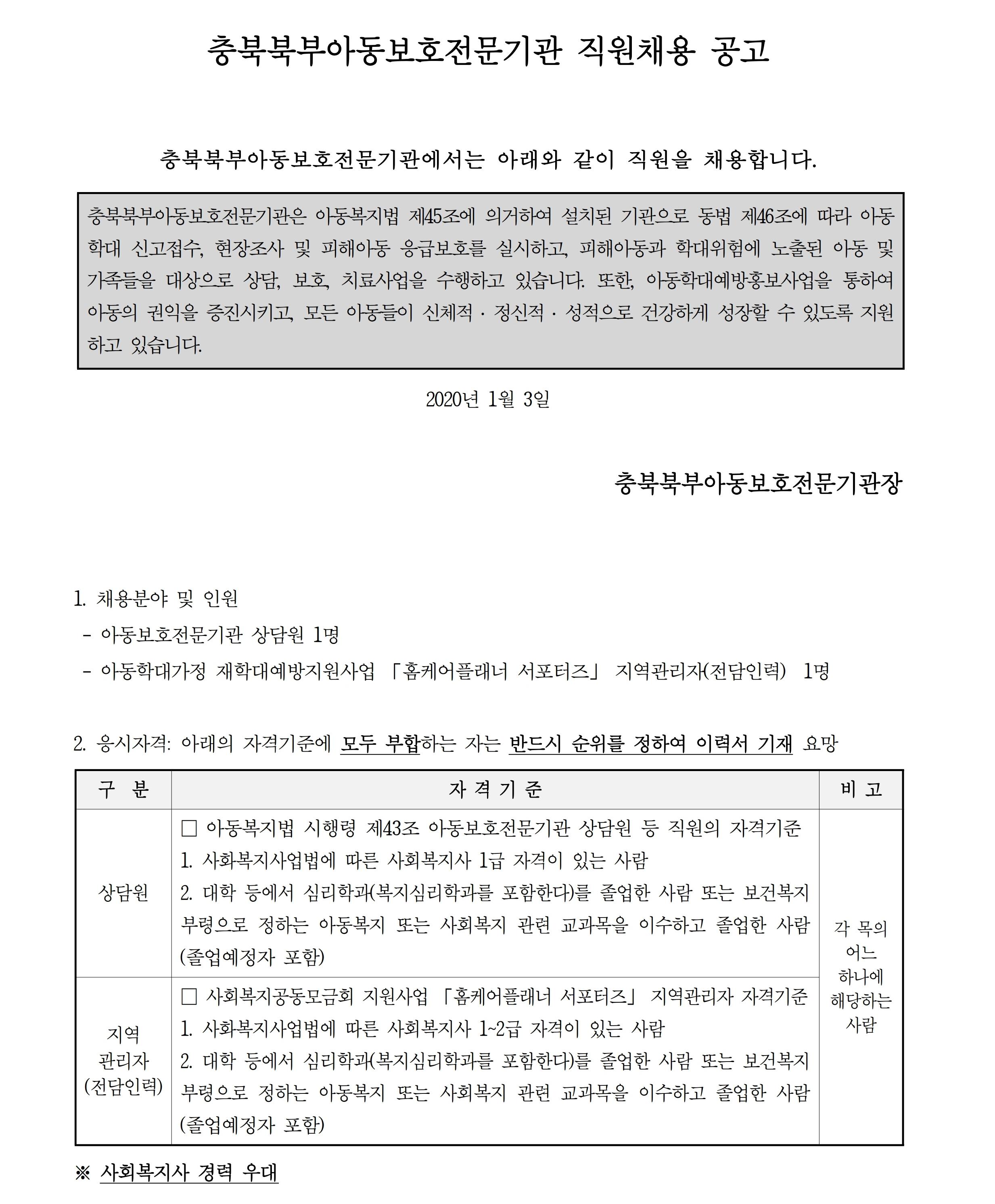 2020년 1월 충북북부아동보호전문기관  채용공고.pdf_page_1.jpg
