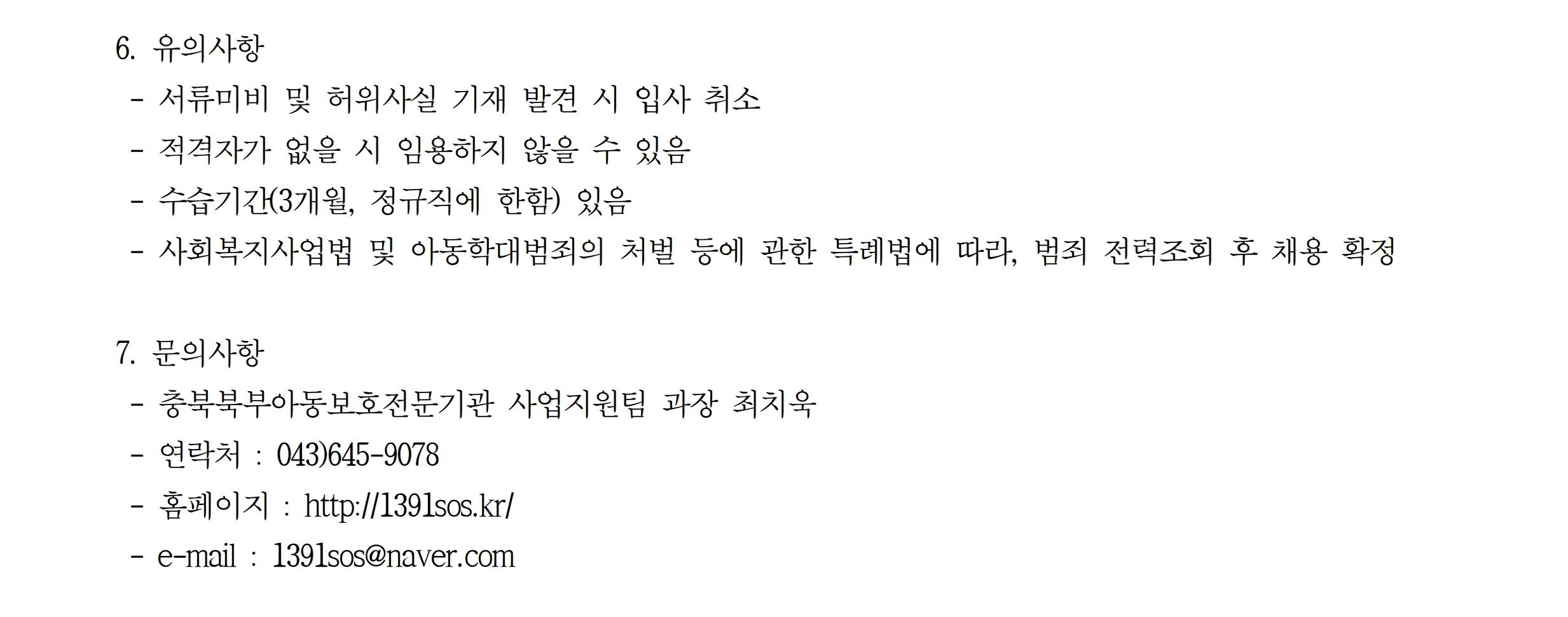 2020년 1월 충북북부아동보호전문기관  채용공고.pdf_page_3.jpg