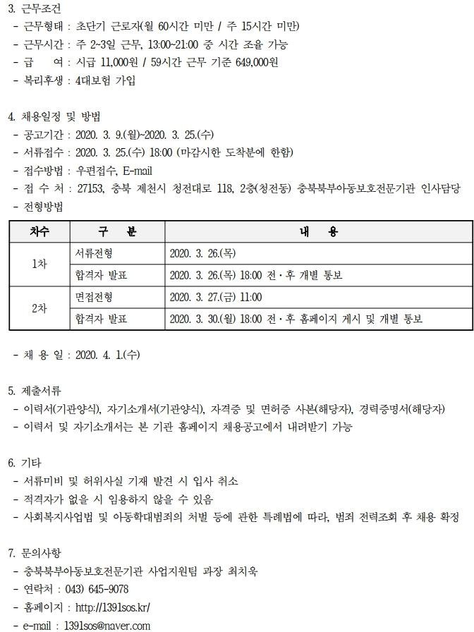 2020년 충북북부아동보호전문기관  직원채용 공고(초단기근로자).pdf_page_2.jpg