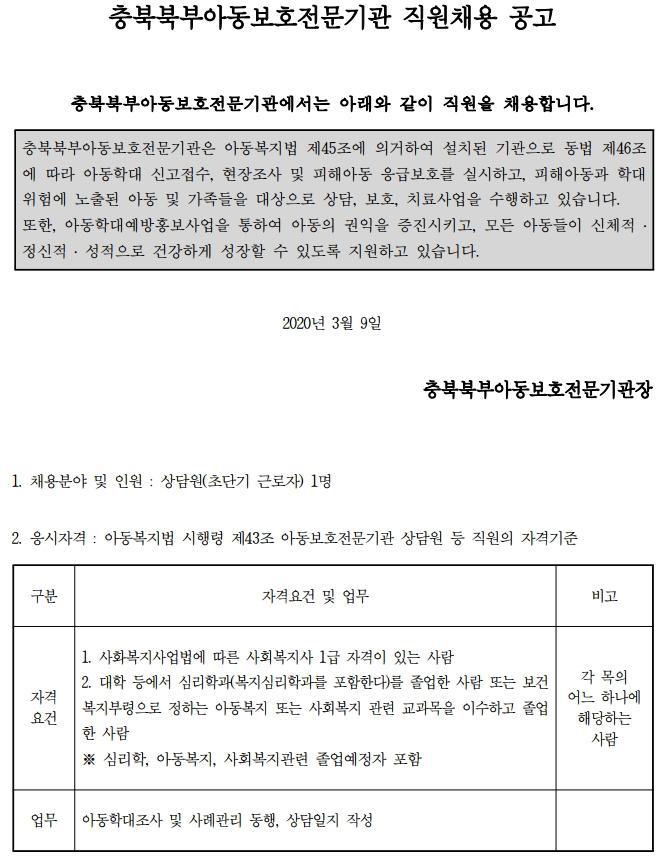 2020년 충북북부아동보호전문기관  직원채용 공고(초단기근로자).pdf_page_1.jpg