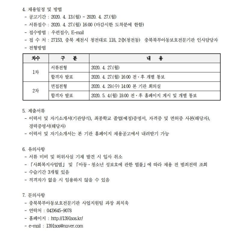 2020년 4월 충북북부아동보호전문기관  채용공고.pdf_page_2.jpg