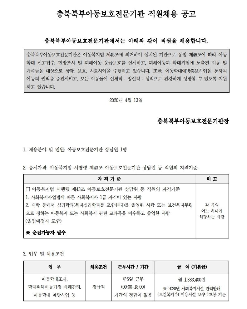 2020년 4월 충북북부아동보호전문기관  채용공고.pdf_page_1.jpg